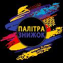 Палитра Скидок Черкассы icon