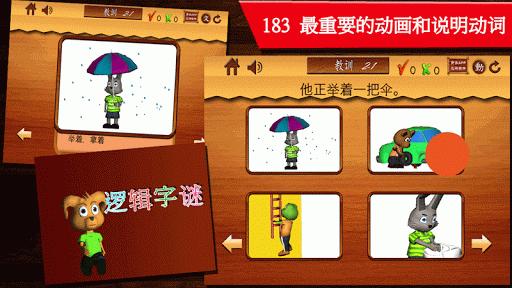 幼龄儿童的动词1-Chinese Verbs for Kid