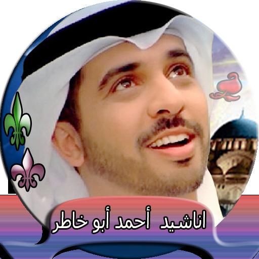 anachid abu khater