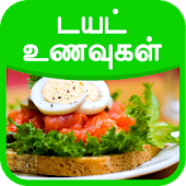 Diet Recipes and Tips in Tamil
