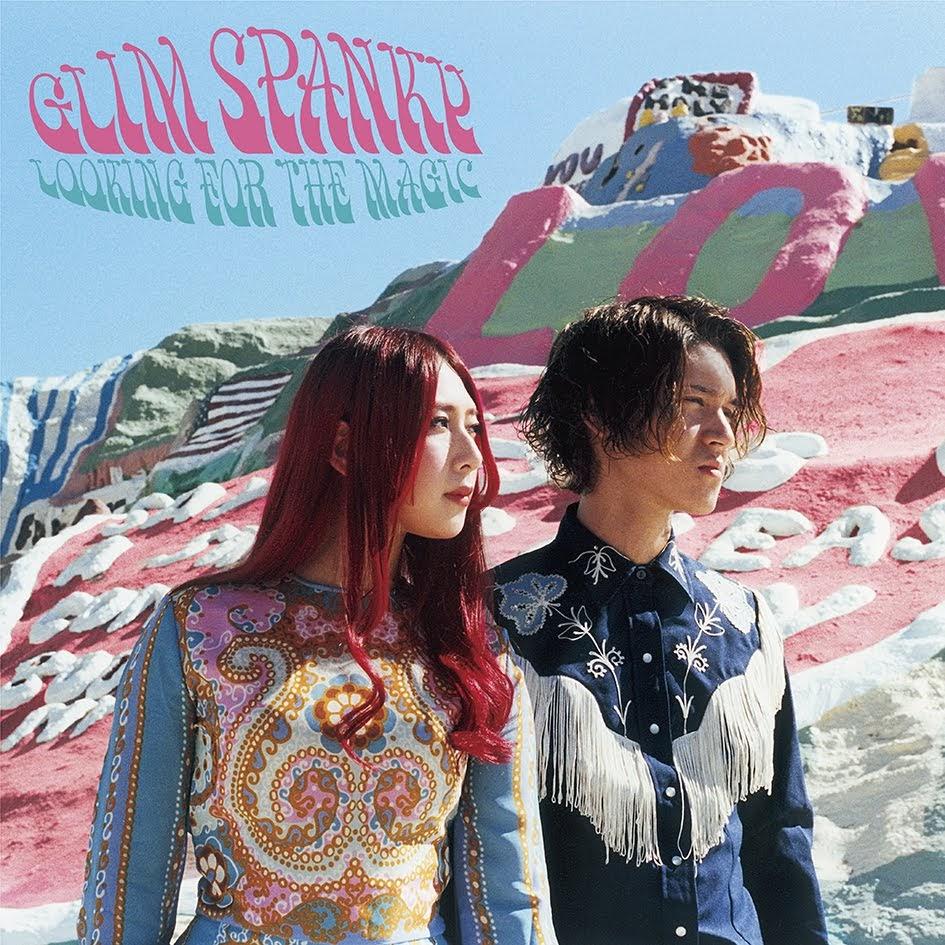 【迷編聽聽】GLIM SPANKY 最新專輯《LOOKING FOR THE MAGIC》 去尋找屬於自己的魔法