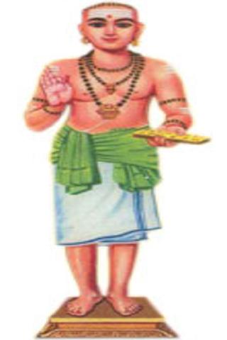Tamil Thevaram Thirumurai