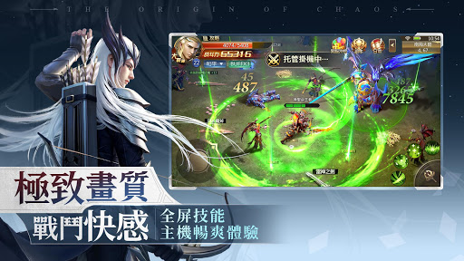 混沌起源M screenshot 5