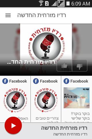 免費下載音樂APP|Radio Mizrahit app開箱文|APP開箱王