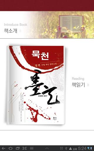 묵천 합본 (전7권 완결)|玩書籍App免費|玩APPs