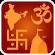 Hindu Quiz