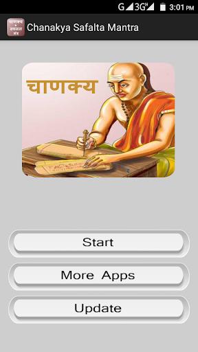 Chanakya सफ़लता मंत्र