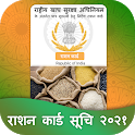 Ration Card List 2021 State Wise (One Ration) icon
