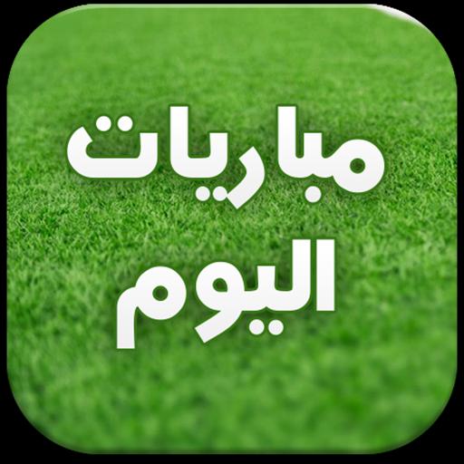 運動App|مباريات اليوم LOGO-3C達人阿輝的APP
