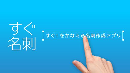 名刺作成・印刷【すぐ名刺】即日発送で簡単デザイン-無料アプリ 1.11.10 screenshots 1