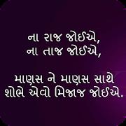 Love Gujarati Shayari Images