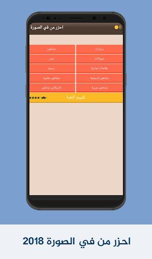 u0627u062du0632u0631 u0645u0646 u0641u064a u0627u0644u0635u0648u0631u0629 2018  screenshots EasyGameCheats.pro 2