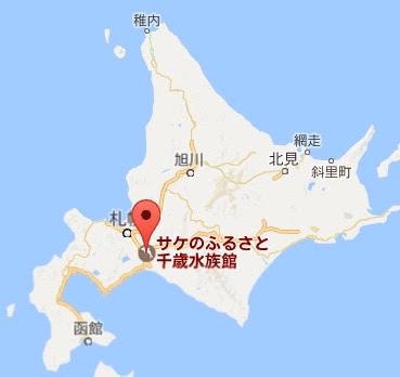 地図:サケのふるさと 千歳水族館