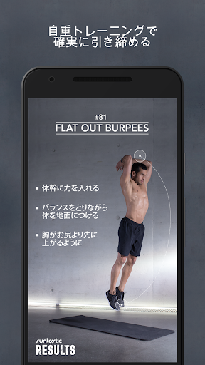 Runtastic Results リザルツ筋トレメニュー