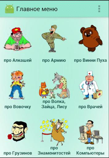 Анекдоты 90к