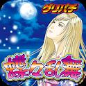 [グリパチ]蝶々乱舞(パチスロ&パチンコゲーム)  icon