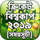 Download ২০১৯ বিশ্বকাপ ক্রিকেট সময়সূচী ~ Cricket Fixture For PC Windows and Mac