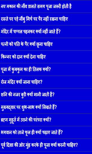 hindu dharm ka vigyanik aadhar