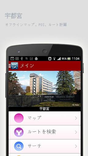 宇都宮オフラインマップ