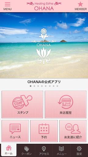 ヒーリングエステ・OHANA 公式サイト