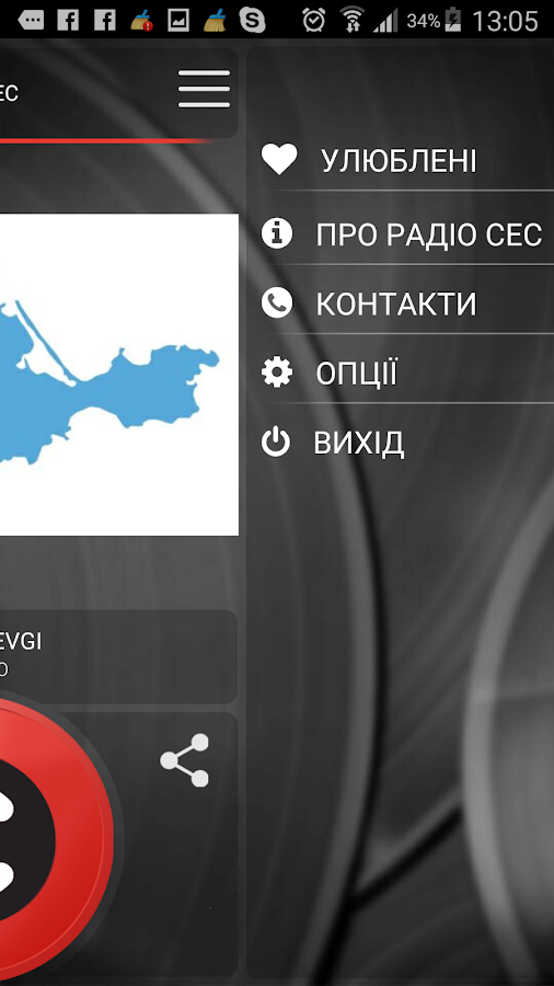 Радио СЕС- screenshot