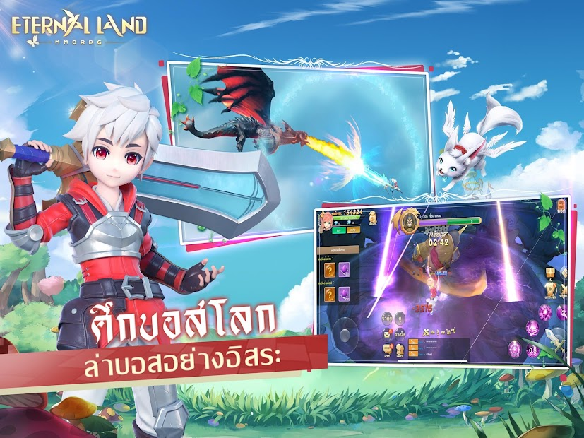 Eternal Land:MMORPG