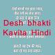 Desh bhakti kavita-hindi Download on Windows