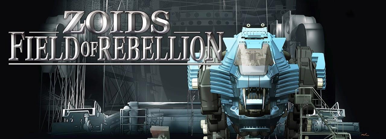 ZOIDS FIELD OF REBELLION โปรเจคท์ใหม่ของหุ่นรบไดโนเสาร์ซอยด์บนสมาร์ทโฟน!