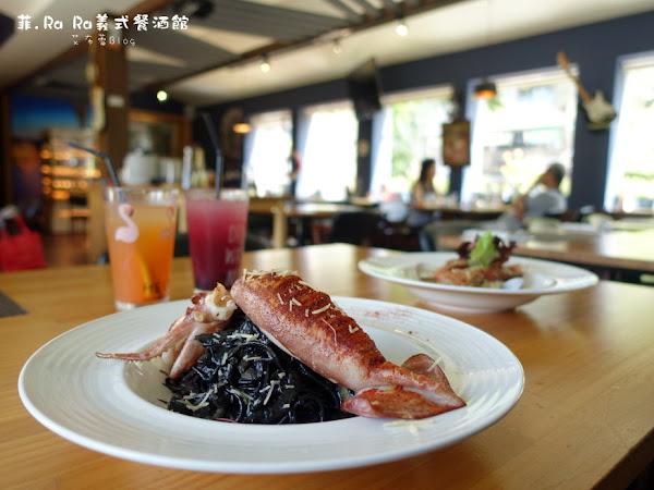 菲.Ra Ra義式餐酒館 浪漫庭園,異國氛圍~品嚐食材原味,義式料理(近原生植物園)。