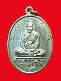 20บ.เหรียญ84ปีหลวงปู่ดู่ วัดสะแก ปี2531 เนื้ออาปาก้า ตอกโค๊ตมีจาร