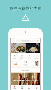 下厨房-美食菜谱 screenshot 0