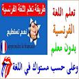 كتاب تعلم الفرنسية بنفسك بدون معلم icon