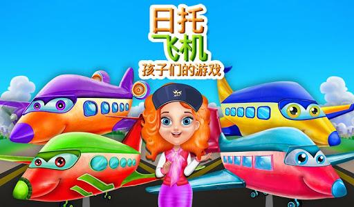 日托儿童游戏飞机