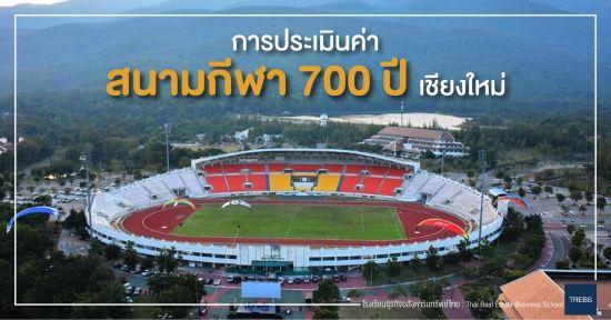 การประเมินค่าสนามกีฬา 700 ปีเชียงใหม่