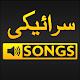 Saraiki Songs (app)