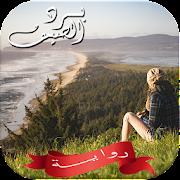 رواية برد الصيف - بقلم اسراء جمال APK
