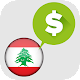Download اسعار الصرف في لبنان For PC Windows and Mac