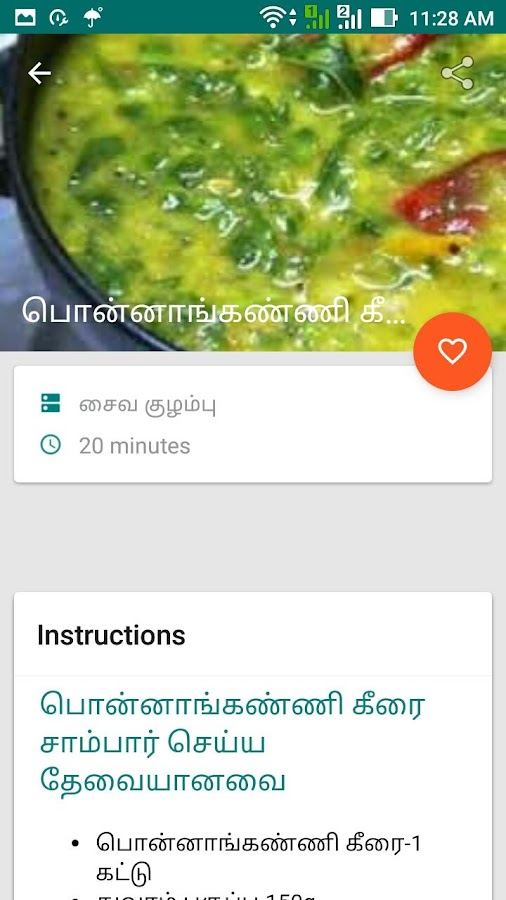 Chef damodaran recipes in tamil pdf free download lostsunrise chef damodaran recipes in tamil pdf free download forumfinder Image collections