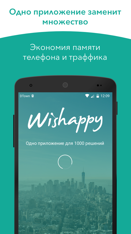 Wishappy - all-in-one chatbot app- screenshot