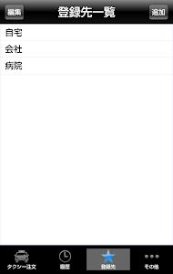 大阪タクシーアプリ screenshot 4