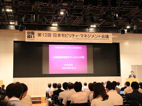 第12回 日本モビリティ・マネジメント会議 その6