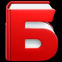 Краткие содержания книг Брифли icon