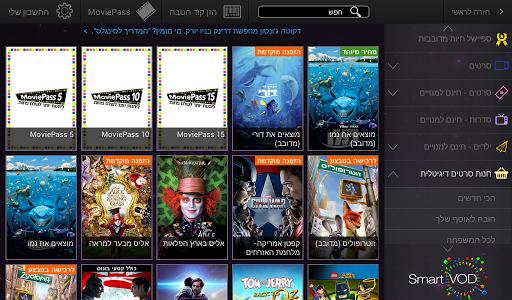 SmartVOD screenshot 23
