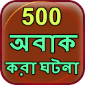 500 Amazing Facts in Bangla icon