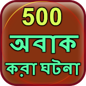 500 Amazing Facts in Bangla