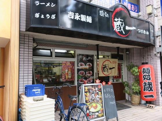 麺処 蔵一@西大島(醤油ラーメン 265/'17)