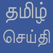 Flash News Tamil