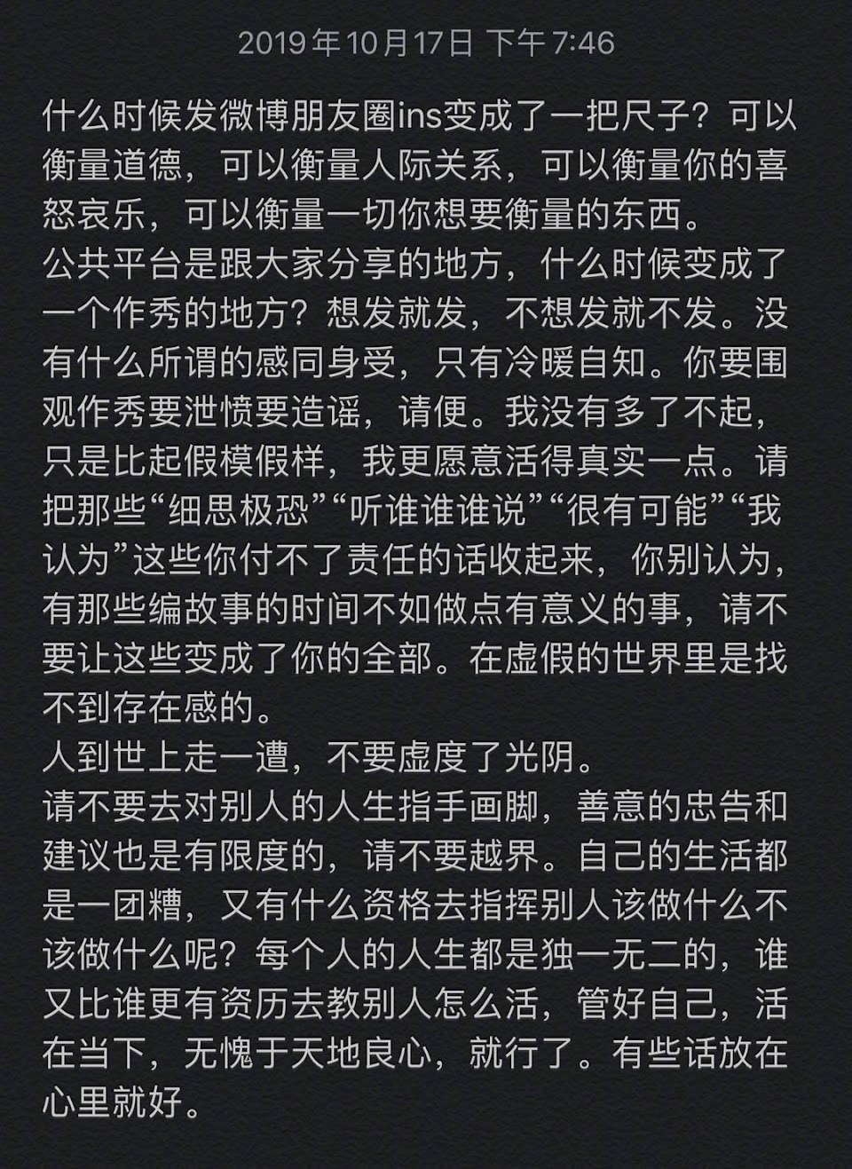 victoria-weibo-post