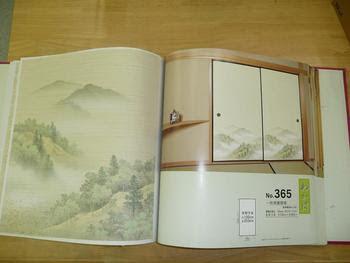 リビング羽田ふすま紙カタログ
