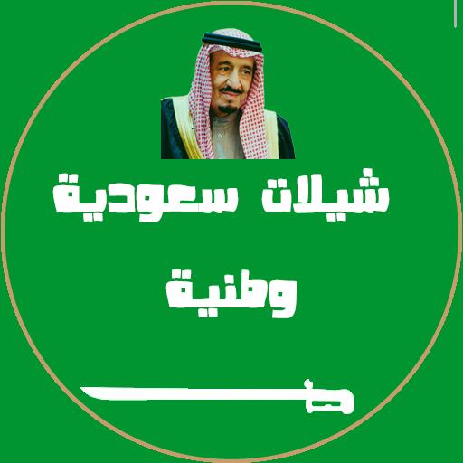 شيلات  سعودية وطنية  ٢٠١٧
